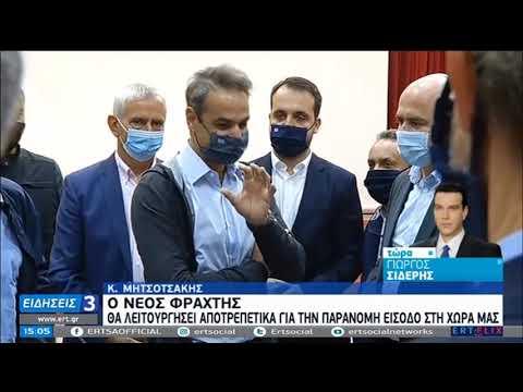 Κ.Μητσοτάκης | Σε Έβρο και Σαμοθράκη ο Πρωθυπουργός | 17/10/2020 | ΕΡΤ