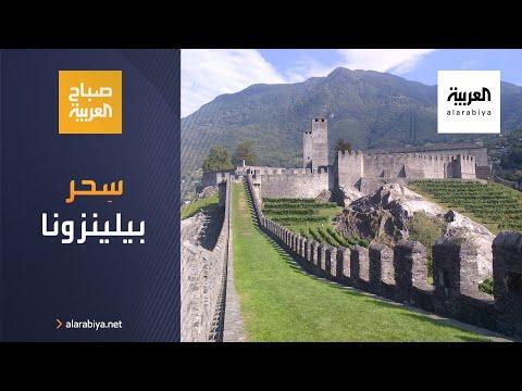 العرب اليوم - شاهد: بيلينزونا... وجهة ساحرة بين إيطاليا وسويسرا