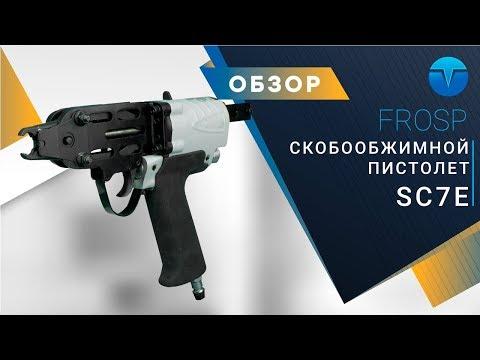 Скобообжимной пистолет FROSP SC7E