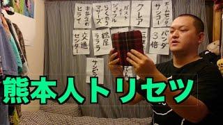 熊本人トリセツ/西野カナオトコ版映画『ヒロイン失格』主題歌