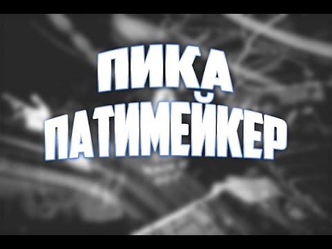 Пика - Патимейкер (OFFICAL SOUND)