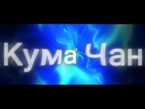 Песня Кума-чана