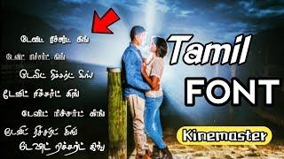 kinemaster tamil apk download - TH-Clip