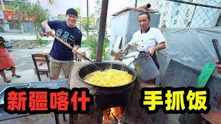 新疆喀什手抓饭,大铁锅柴火焖饭,10元大块羊肉,阿星用手抓着吃 Kashi snack Mutton Pilaf in China