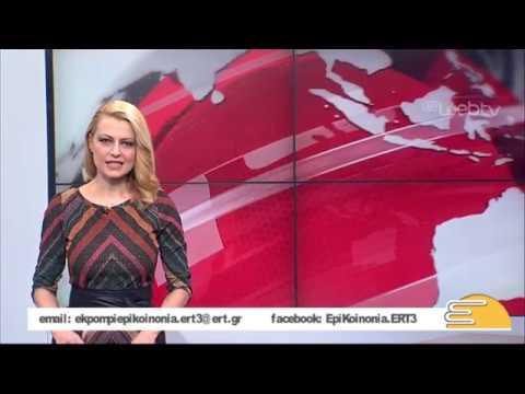 Τίτλοι Ειδήσεων ΕΡΤ3 10.00   17/12/2018   ΕΡΤ