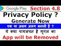 Google Play policy violation warning   App Privacy Policy Generator   Distribution Agreement