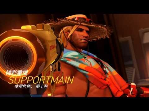 鬥陣特攻精華第二期,玩家名:Supportmain