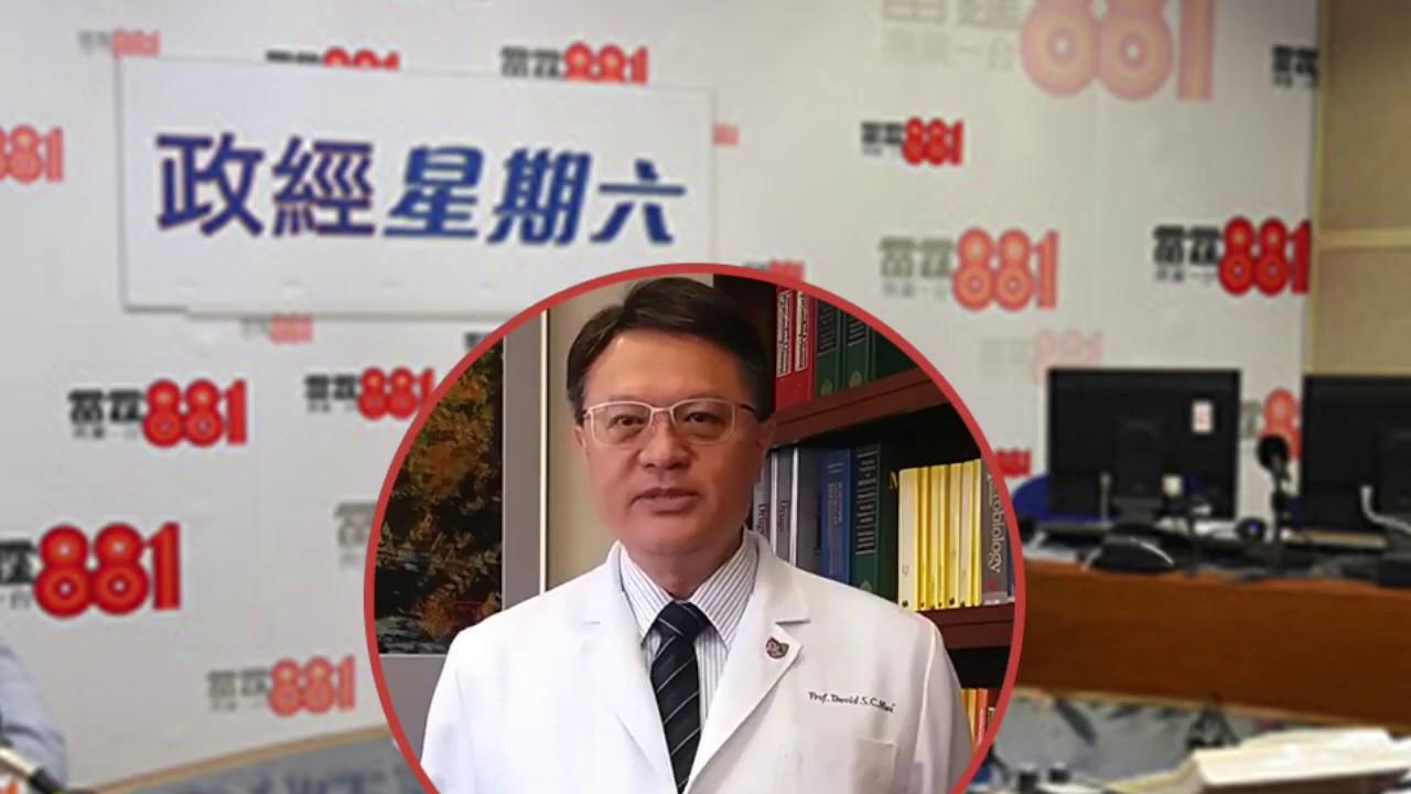中大許樹昌教授| 商業一台| 政經星期六 (第一節) (只有聲音) (25.1.2020)