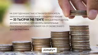 Пенсии в Казахстане: что изменится с 1 июля 2018 г.