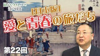 第22回 日本版 愛と青春の旅だち