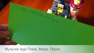"""Lego friends""""Пляж. Море. Животные. Мультик от Миланы Федоровой!"""