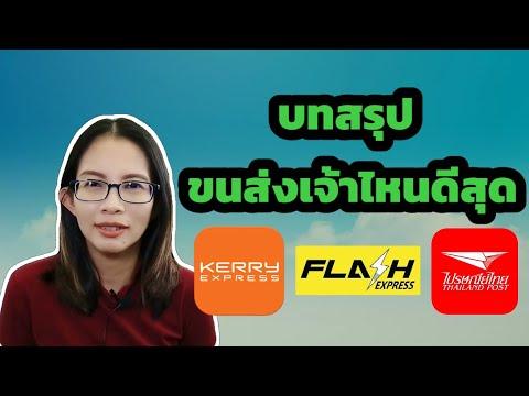 flash express เช็คพัสดุ