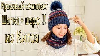 Женская вязанная шерстяная шапка с помпоном + шарф - крутой комплект из Китая