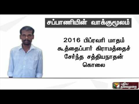 Details-of-eight-persons-killed-by-serial-killer-Sappani-in-Trichy