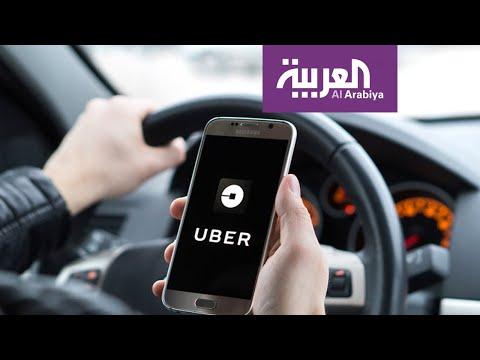 العرب اليوم - شاهد: أوبر تختبر خاصية تسجيل الصوت في هذه الحالة