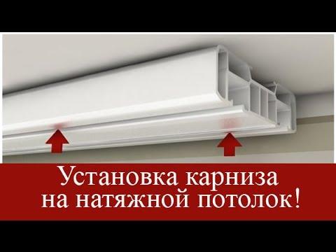 """Установка потолочного карниза на натяжной потолок. Видео-урок от """"Аста М"""""""