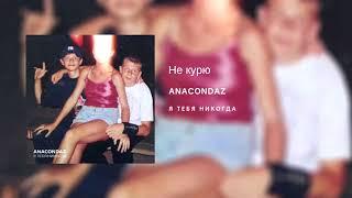 Anacondaz — Не курю (альбом «Я тебя никогда», 2018)
