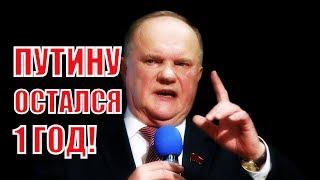 Выступление Г. А. Зюганова на заключительной сессии 2018 в Госдуме!