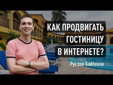 Как продвигать гостиницу в интернете? Советы по SEO продвижению отеля и не только. Руслан Байбеков