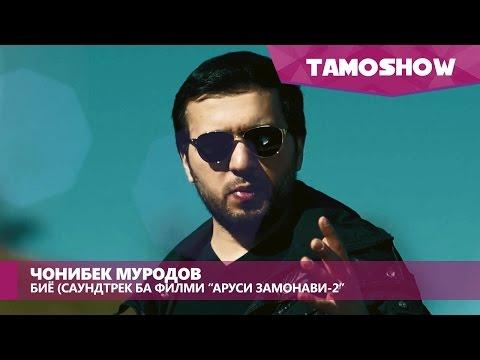 """Чонибек Муродов - Биё (Саундтрек ба """"Аруси замонави-2"""") (2016)"""