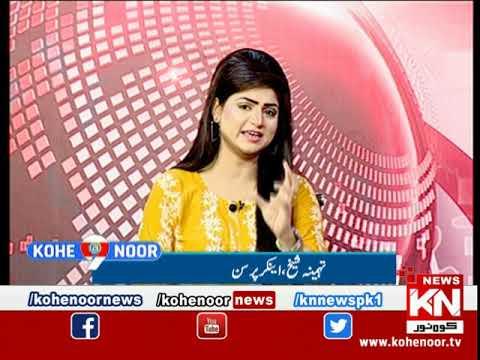 Kohenoor@9 15 September 2020 | Kohenoor News Pakistan