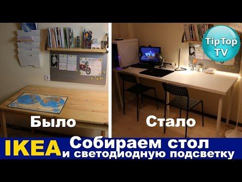 ИКЕА СОБИРАЕМ СТОЛ И СВЕТОДИОДНУЮ ПОДСВЕТКУ//IKEA// ТИП ТОП ТВ//