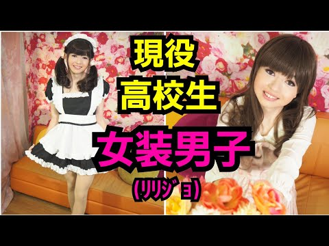 高校生!女装男子(リリジョ)が可愛すぎる大変身!! Sweet crossdresser by変身サロンZOOM