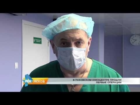 Новости Псков 06.12.2016 # Первые операции в онкоцентре