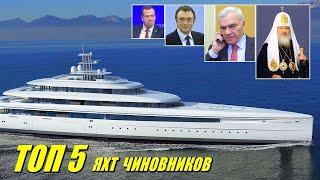 У кого из Чиновников Самая Большая Яхта в России