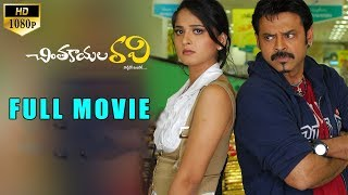 Download Video Venkatesh Romantic Comedy Telugu Full Movie || Anushka Mamata Mohandas || Lakshmi ||  Prakash Raj MP3 3GP MP4