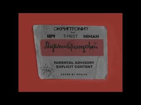 Скриптонит - Мультибрендовый (ft 104,T-Fest,Niman)