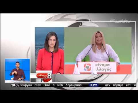 Η κεντρική προεκλογική συγκέντρωση του ΚΙΝΑΛ   03/07/2019   ΕΡΤ