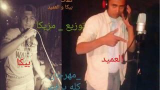 تحميل اغاني مهرجان كله يرقص غناء بيكا والعميد توزيع مزيكا MP3
