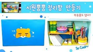 [DIY Desk Organization] 학용품도 덥다 더워~ 시원뿜뿜 라이언 학용품 정리함을 만들어 봅시다 | 희꽁 만들기