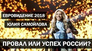 ЮЛИЯ САМОЙЛОВА НА ЕВРОВИДЕНИИ 2018 - ЖЕСТКО БОМБИТ! ЗАЧЕМ?