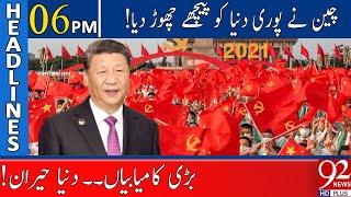 China's big Achievements   Headlines   06:00 PM   24 July 2021   92NewsHD