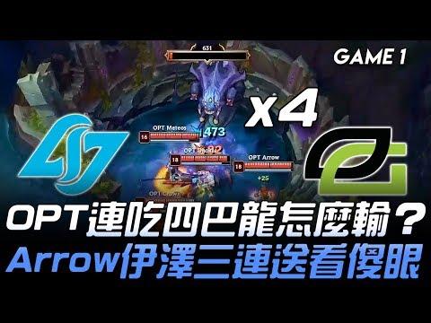 CLG vs OPT OPT連吃四巴龍怎麼輸? Arrow伊澤三連送看傻眼!Game 1