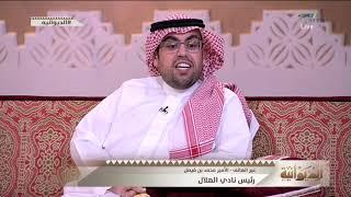 مداخلة رئيس نادي #الهلال - الأمير محمد بن فيصل عبر برنامج #الديوانيه