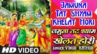 HOLI SPECIAL I Jamuna Tat Shyam Khelat Hori I FULL HD VIDEO SONG I VINOD RATHOD