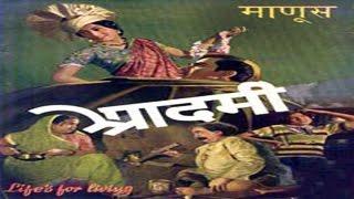AADMI  Chhotu Prithviraj Kapoor Manju