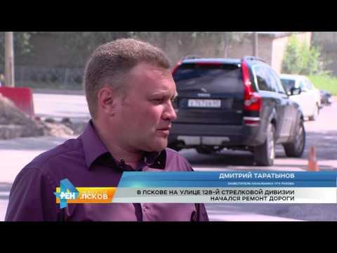 Новости Псков 07.08.2017 # Начался ремонт на улице 128 й стрелковой дивизии