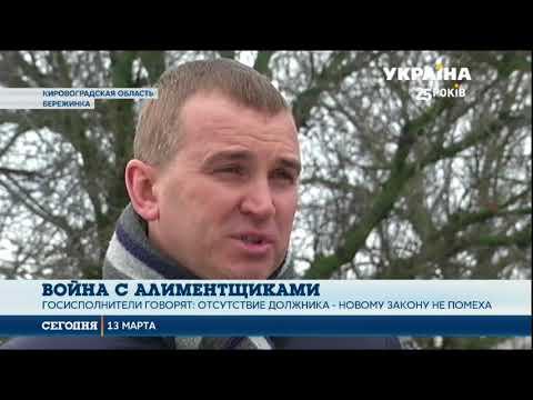 Результати роботи штабу з ліквідації заборгованості з аліментів на Кіровоградщині. «Сегодня»