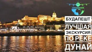 Будапешт вечерняя экскурсия| Прогулка по Дунаю в Будапеште| Самостоятельное путешествие | #Авиамания