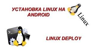Как установить линукс на андроид? Linux Deploy