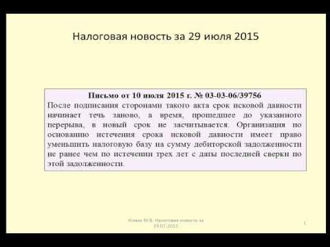 29072015 Налоговая новость о списании дебиторской задолженности