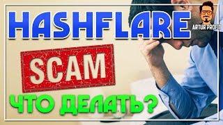 HASH FLARE SCAM !!! Облачный майнинг Hash Flare больше не начисляет Bitcoin! Что теперь делать?