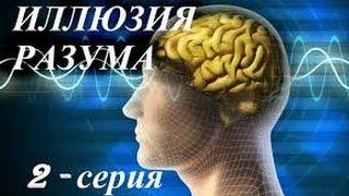 Иллюзия разума. Вселенная сновидений (2015) документальные фильмы смотреть онлайн документальные