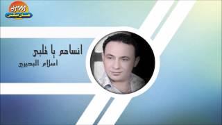 تحميل اغاني مجانا اسلام البحيري انساهم يا قلبي