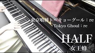 東京喰種:re/TokyoGhoul:reHALFPianoピアノ