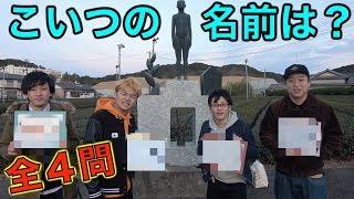【当てたら芸術家】モニュメントの名前当てクイズ!!!